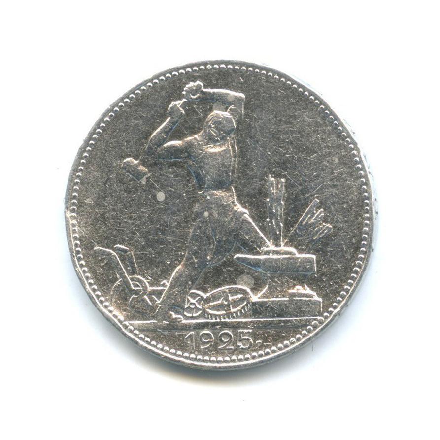 50 копеек 1925 года (СССР)