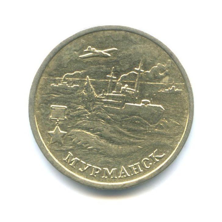 2 рубля — Мурманск, 55 лет Победы 2000 года (Россия)