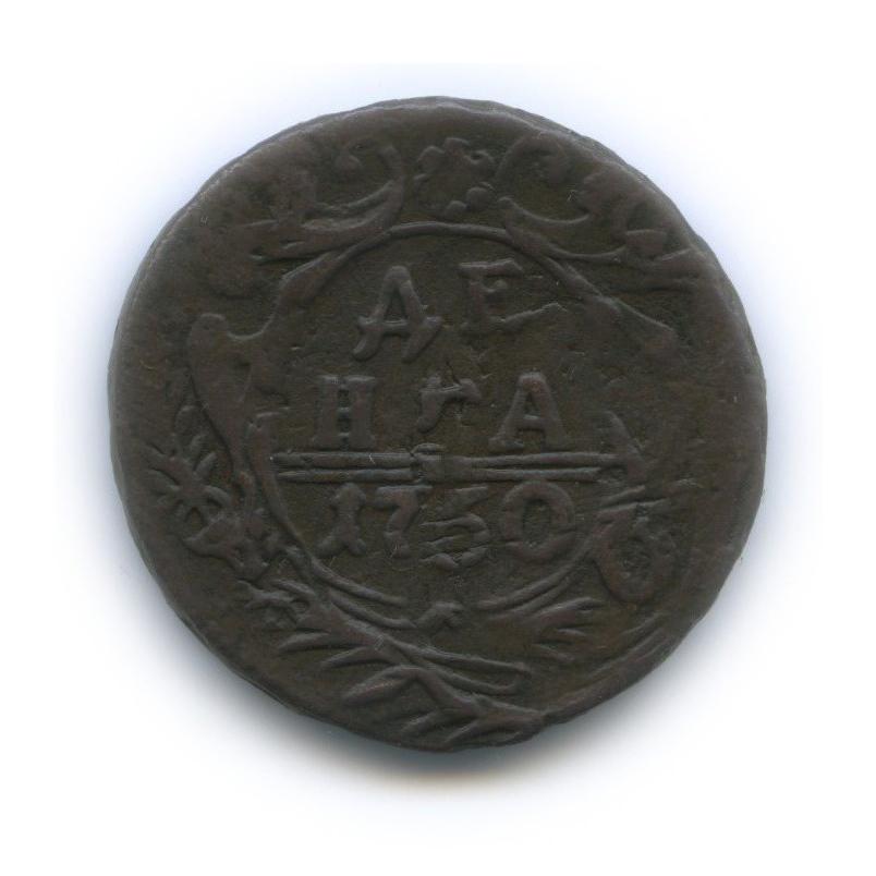 Денга (1/2 копейки), двойной удар 1750 года (Российская Империя)