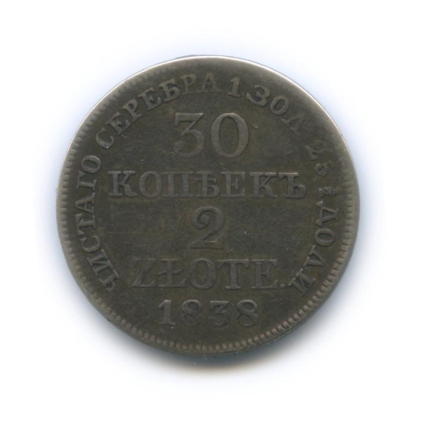 30 копеек (2 злотых), Россия для Польши 1838 года MW (Российская Империя)
