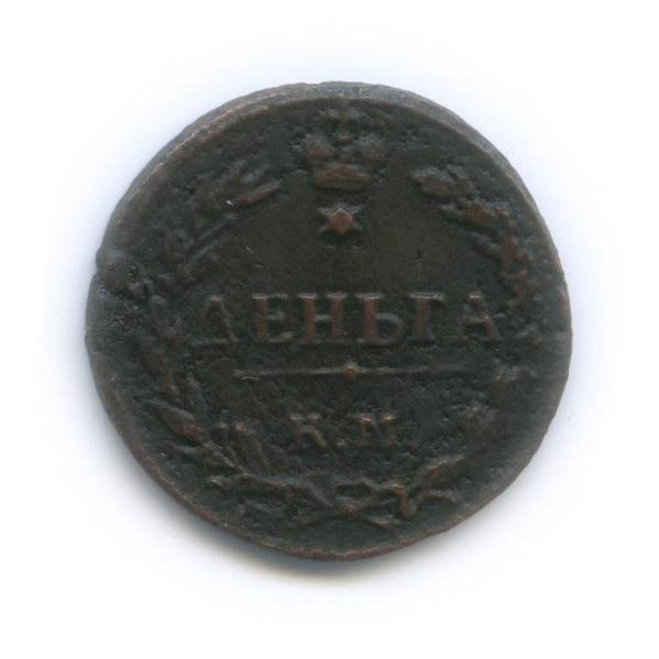 Деньга (1/2 копейки), орел «тетерев» 1811 года КМ ПБ (Российская Империя)