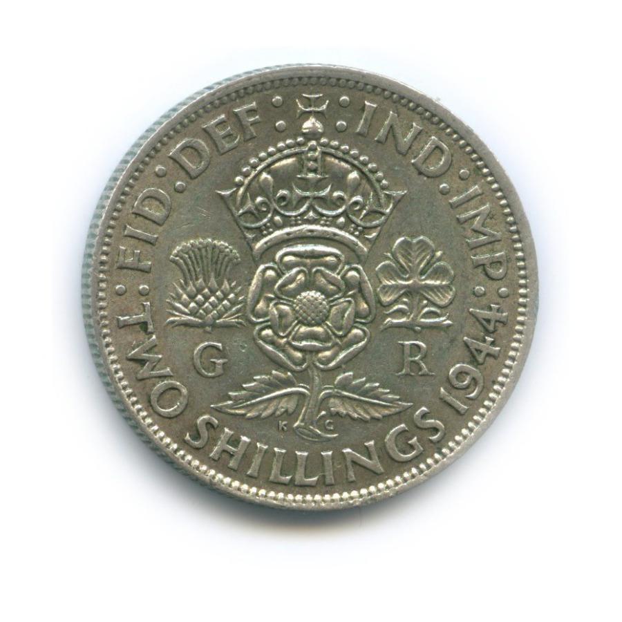 2 шиллинга (флорин) 1944 года (Великобритания)