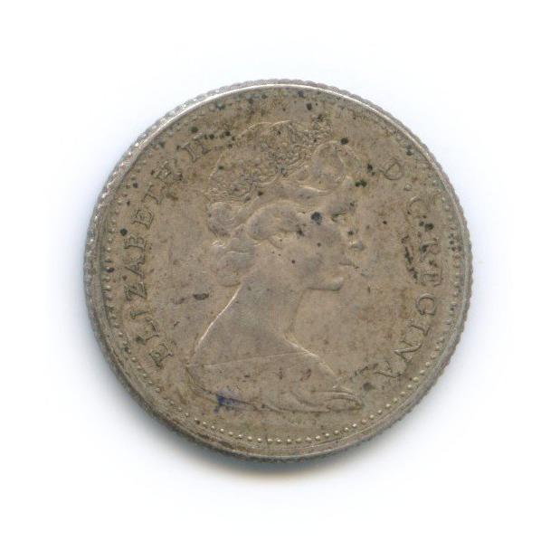 10 центов 1965 года (Канада)