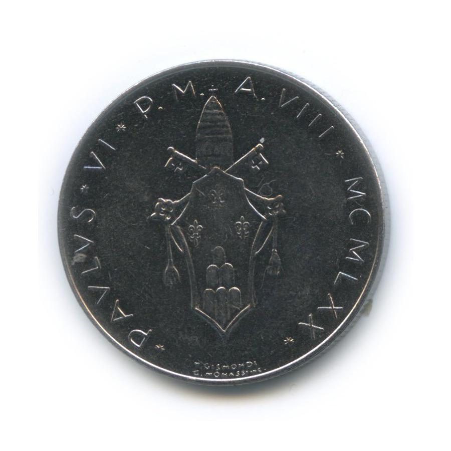 100 лир - Голубь соливковой ветвью 1970 года (Ватикан)