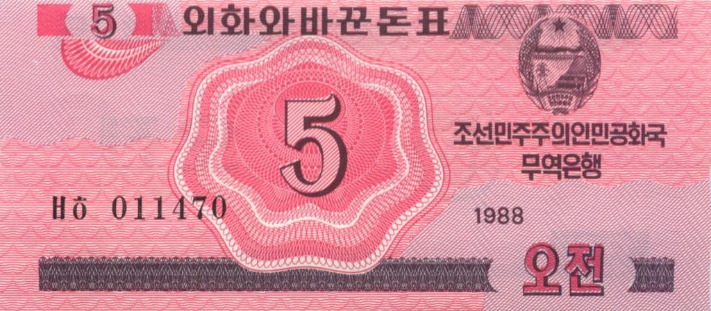 5 чон (Северная Корея) 1988 года