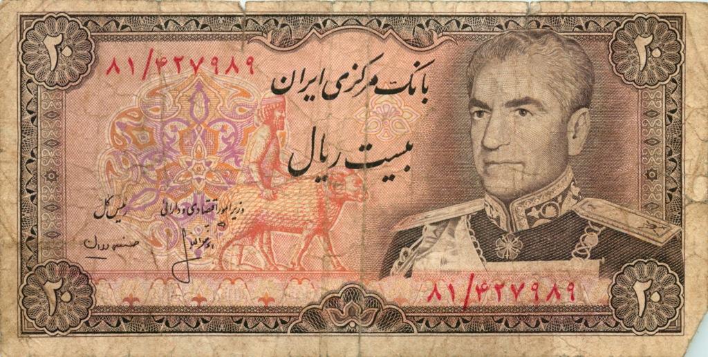 20 риалов (Иран)