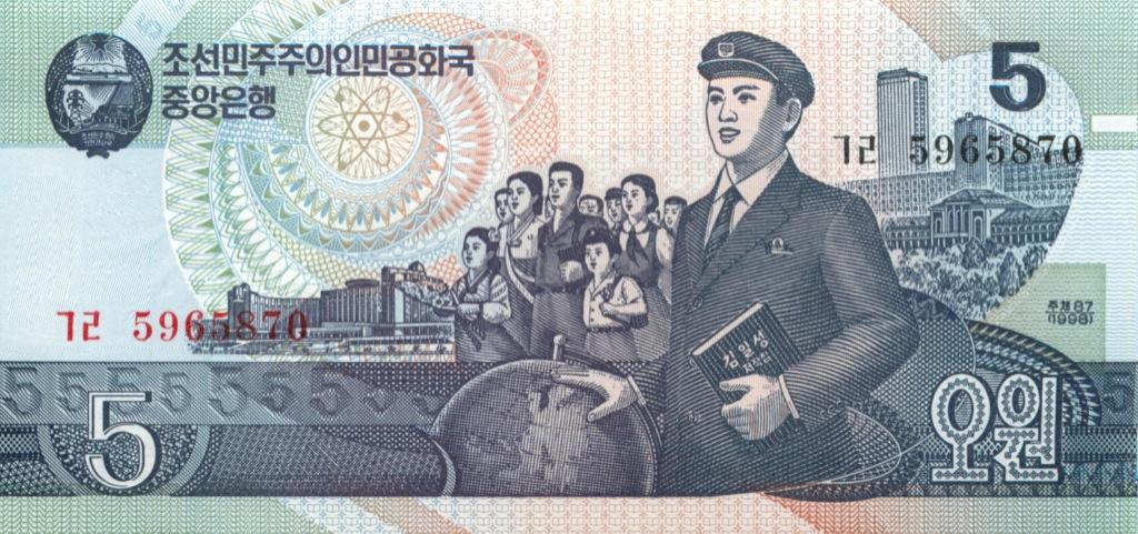 5 вон (Северная Корея) 1998 года