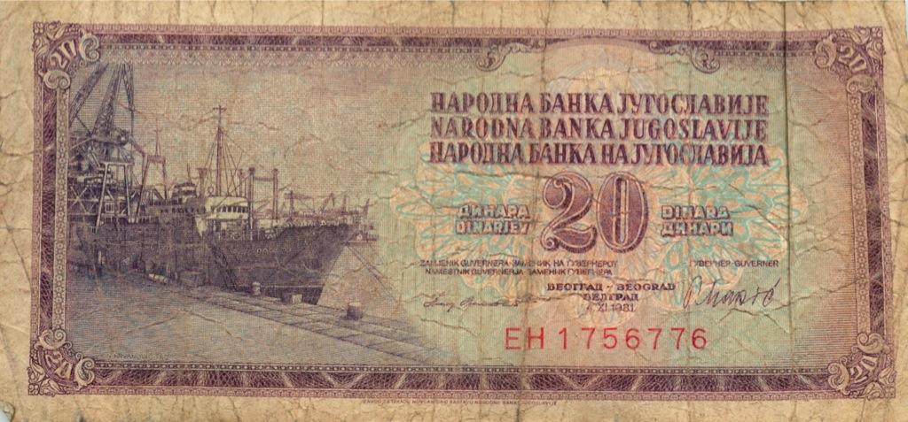 20 динаров 1981 года (Югославия)