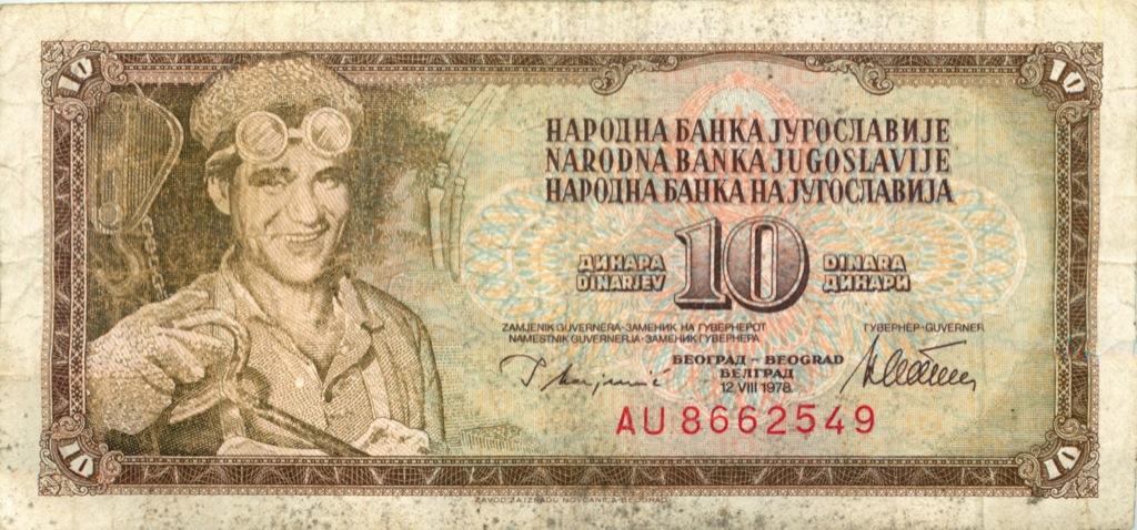 10 динаров 1978 года (Югославия)