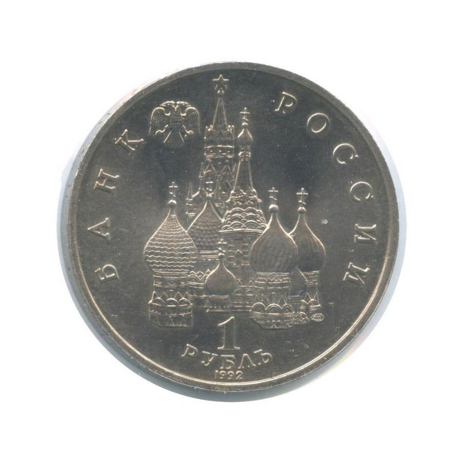 1 рубль — 110 лет содня рождения Якуба Коласа (в холдере) 1992 года (Россия)