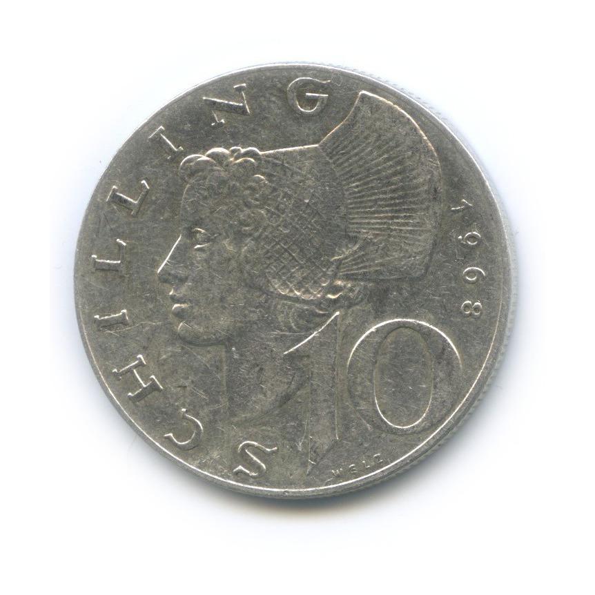 10 шиллингов 1968 года (Австрия)