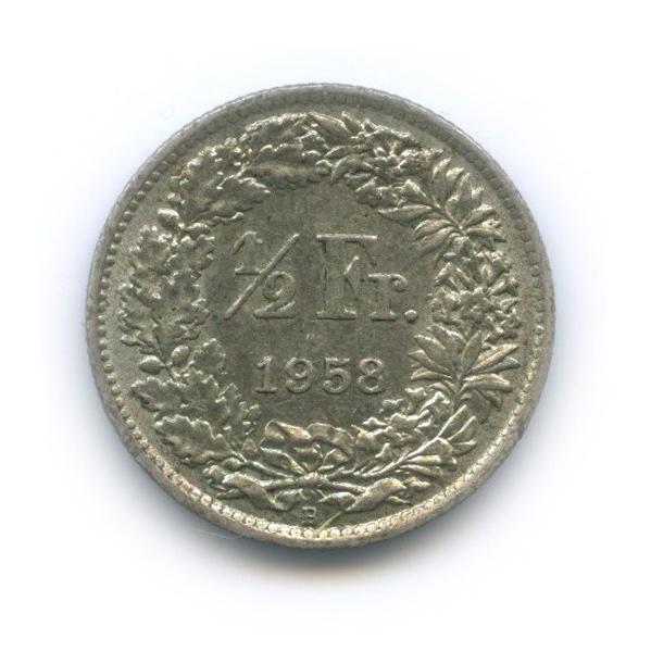 ½ франка 1958 года (Швейцария)