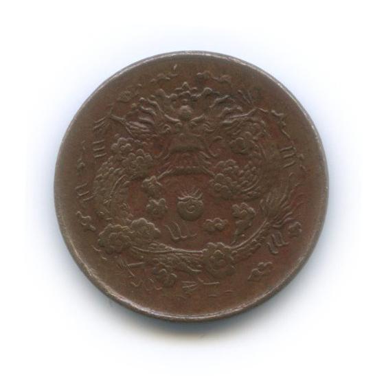 10 кэш, провинция Гуансюй 1906 года (Китай)