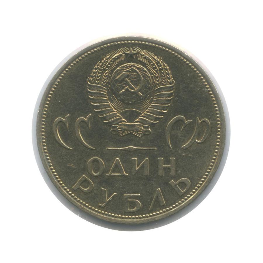1 рубль — XXлет победы над фашистской Германией (вхолдере) 1965 года (СССР)