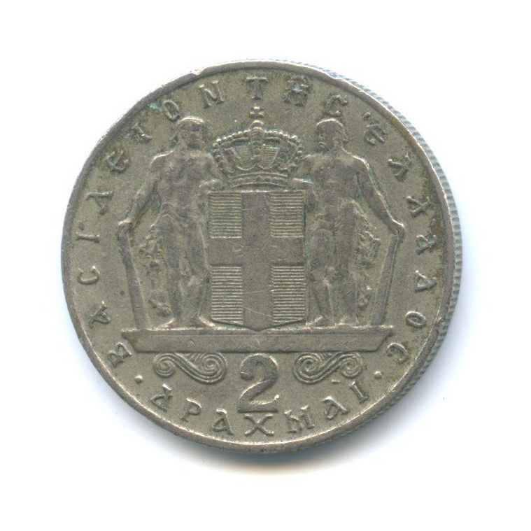 2 драхмы 1967 года (Греция)