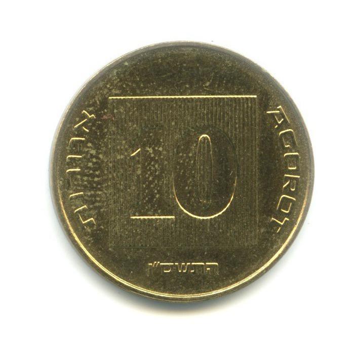 10 агорот 2006 года (Израиль)