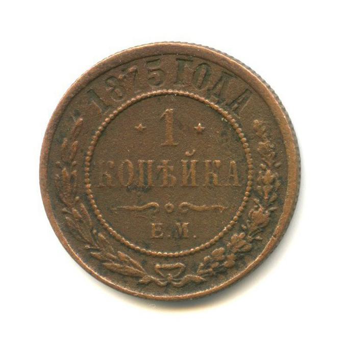 1 копейка 1875 года ЕМ (Российская Империя)