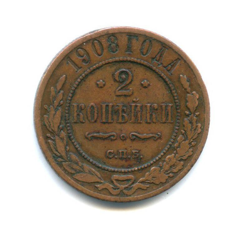 2 копейки 1908 года СПБ (Российская Империя)