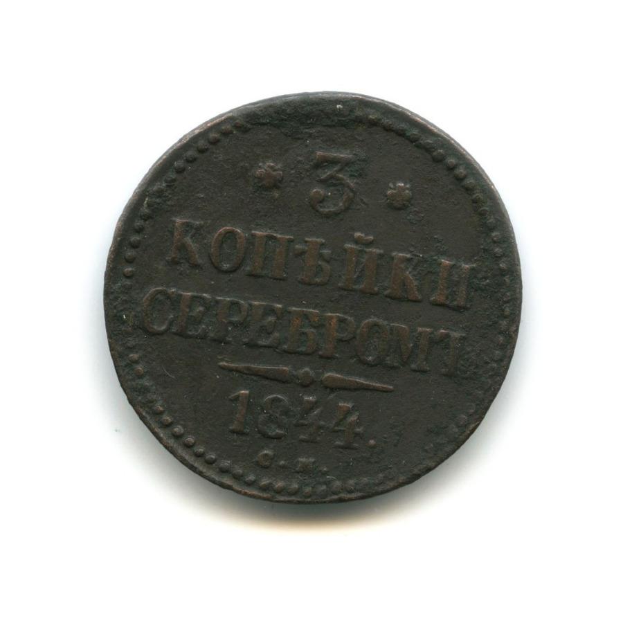 3 копейки серебром 1844 года СМ (Российская Империя)