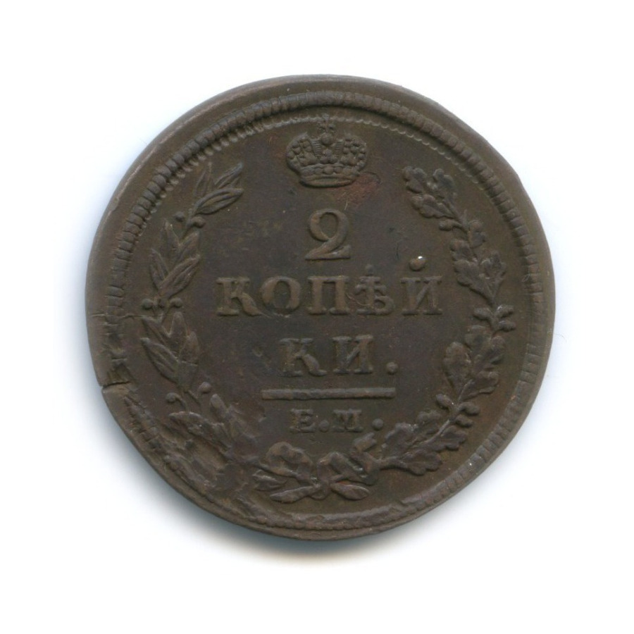 2 копейки 1812(?) ЕМ НМ (Российская Империя)
