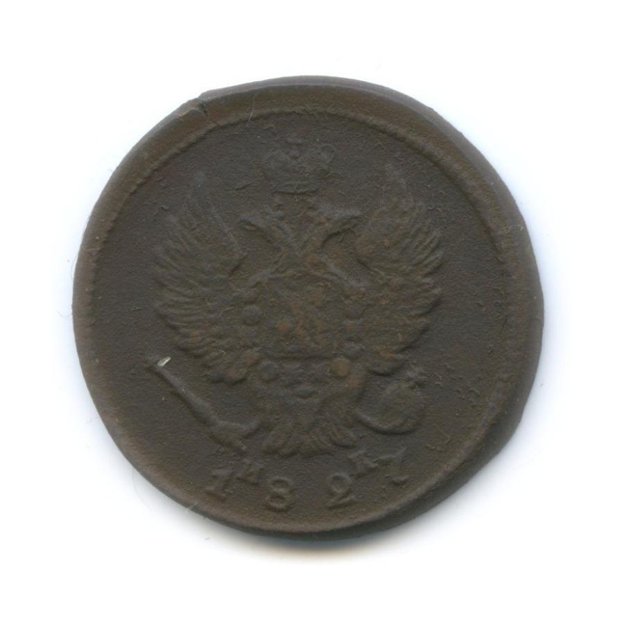 2 копейки 1827 года ЕМ ИК (Российская Империя)