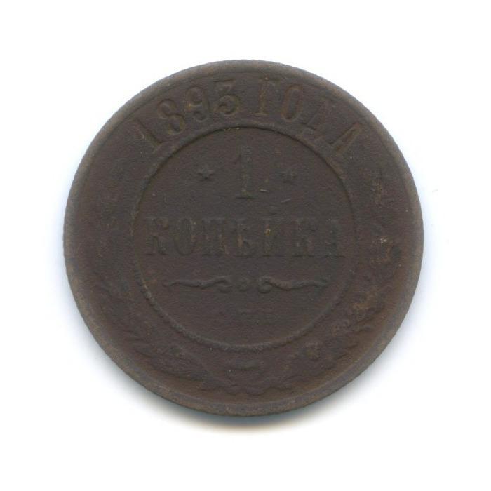 1 копейка 1893 года СПБ (Российская Империя)