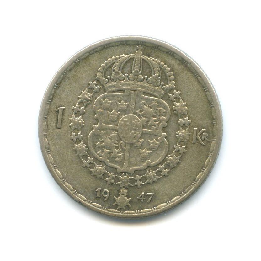 1 крона 1947 года (Швеция)
