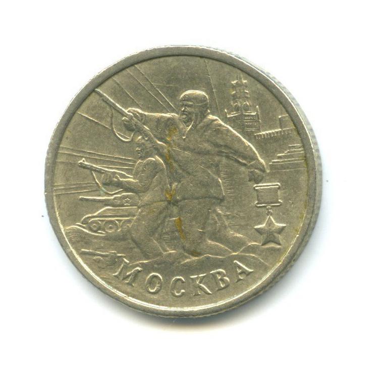 2 рубля — Москва, 55 лет Победы 2000 года (Россия)