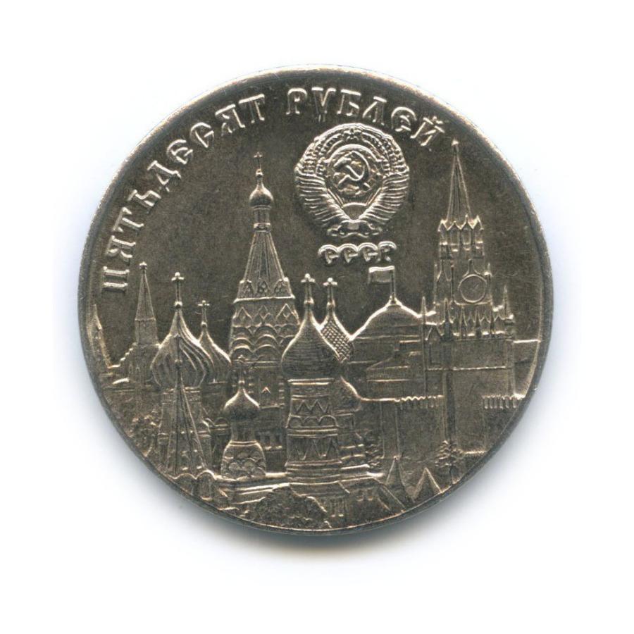 Жетон «50 рублей 1981 - Маршал СССР Л. И. Брежнев»