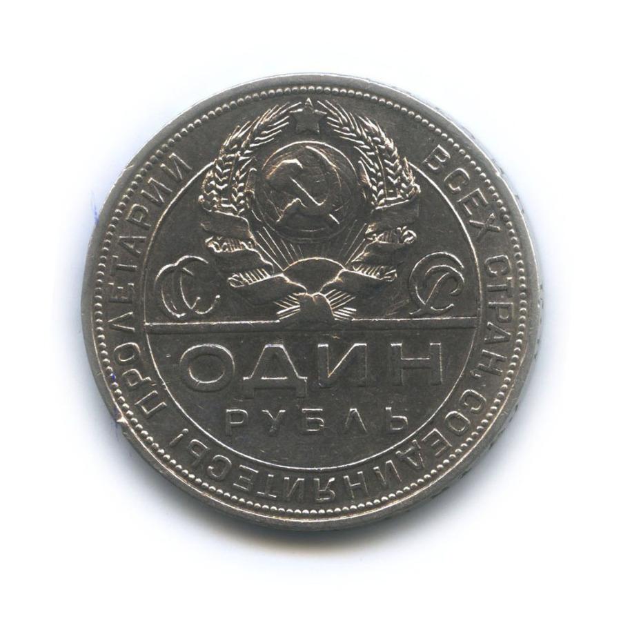 1 рубль 1924 года П.Л (СССР)