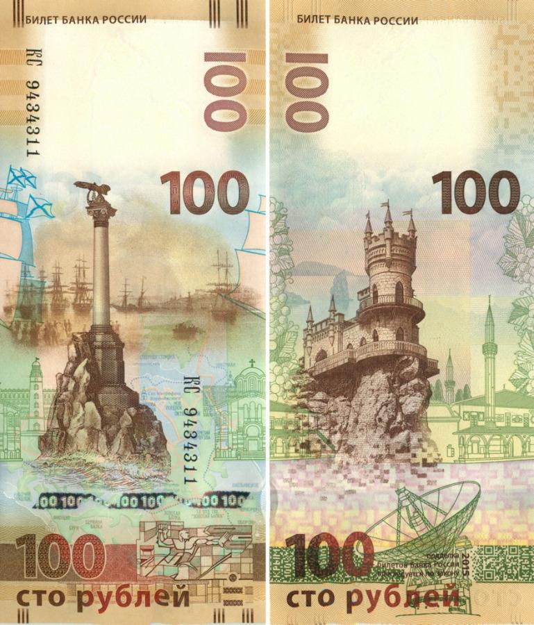 100 рублей - Крым иСевастополь (серия КС, вподарочной открытке) 2015 года (Россия)