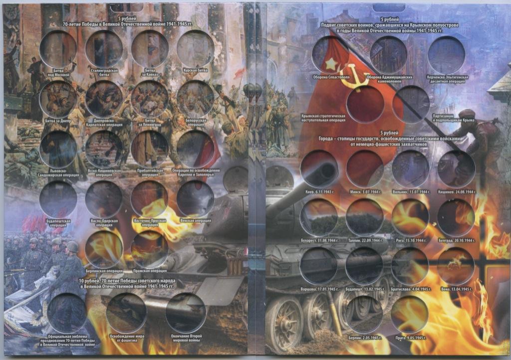 Альбом для монет «Памятные монеты России, посвященные 70-летию Победы вВеликой Отечественной войне 1941-1945 гг.» (Россия)
