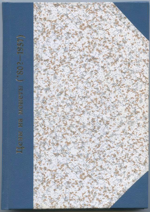 Книга «Цены наколлекционные монеты России иСССР», Москва, Издательство «Финансы истатистика (118 стр.) 1991 года (Россия)