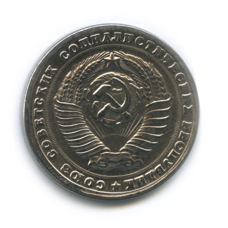 Жетон «5 рублей 1958, СССР» (копия)
