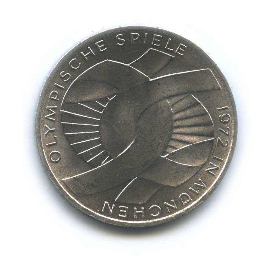 10 марок — XXлетние Олимпийские Игры, Мюнхен 1972 - Узел 1972 года D (Германия)