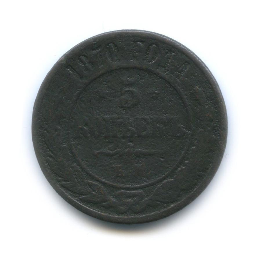 5 копеек 1870 года ЕМ (Российская Империя)