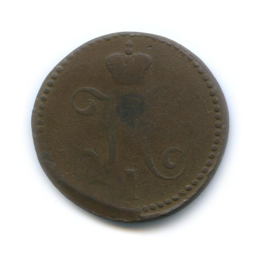 2 копейки серебром 1841 года СМ (Российская Империя)