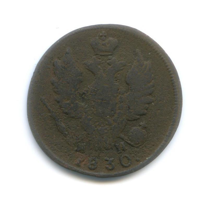 1 копейка 1830 года КМ АМ (Российская Империя)
