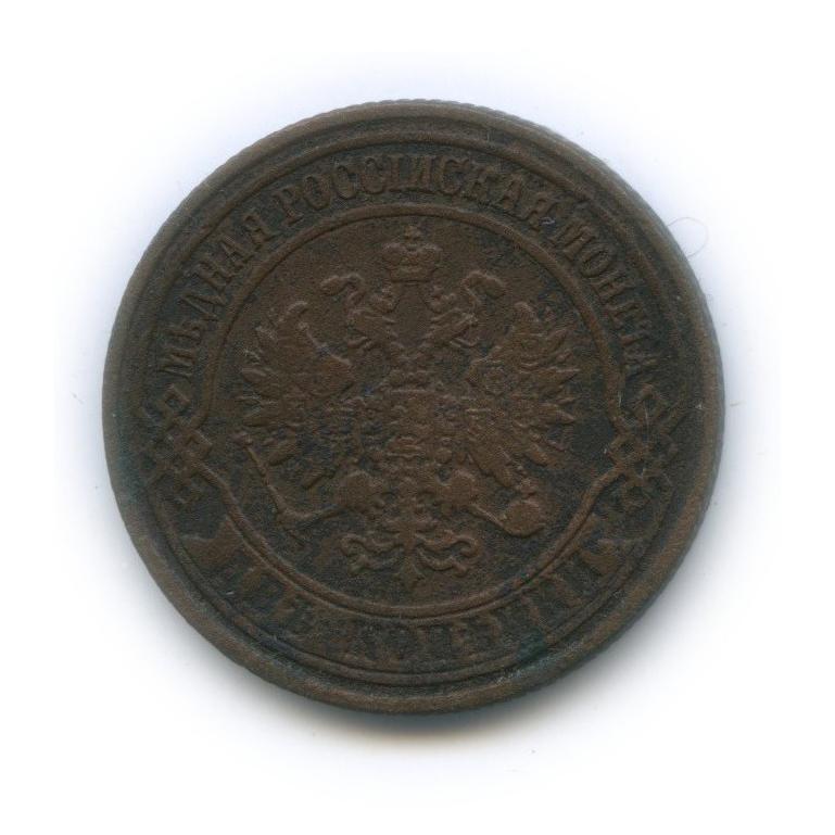 2 копейки 1875 года ЕМ (Российская Империя)
