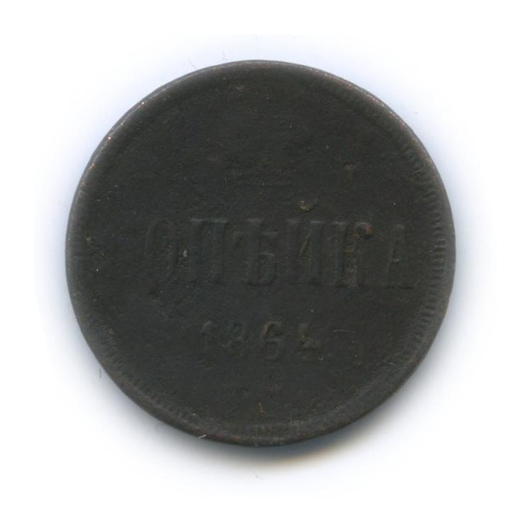 1 копейка 1864 года ЕМ (Российская Империя)