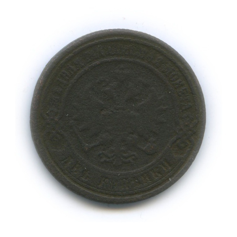 2 копейки 1872 года ЕМ (Российская Империя)
