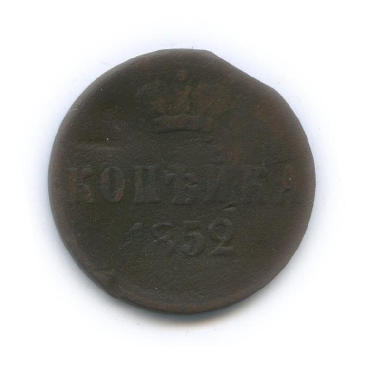 1 копейка 1852 года (Российская Империя)