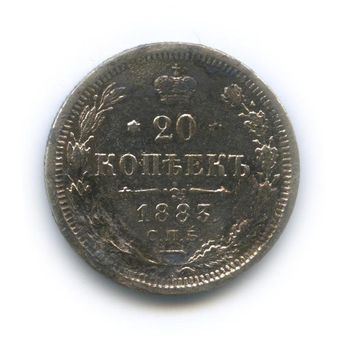20 копеек 1883 года СПБ ДС (Российская Империя)