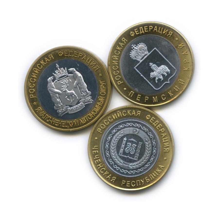 Набор жетонов «10 рублей - Ямало-Ненецкий АО, Чеченская Республика, Пермский край» (копии) (Россия)