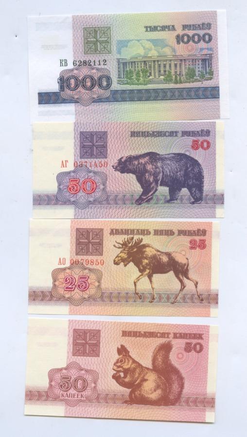 Набор банкнот 1992, 1998 (Беларусь)