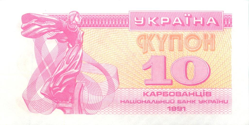 10 карбованцев (купон) 1991 года (Украина)