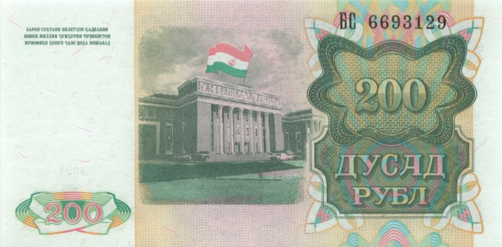200 рублей 1994 года (Таджикистан)