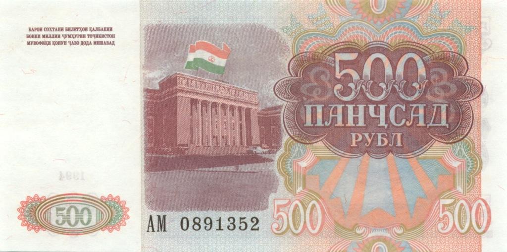 500 рублей 1994 года (Таджикистан)