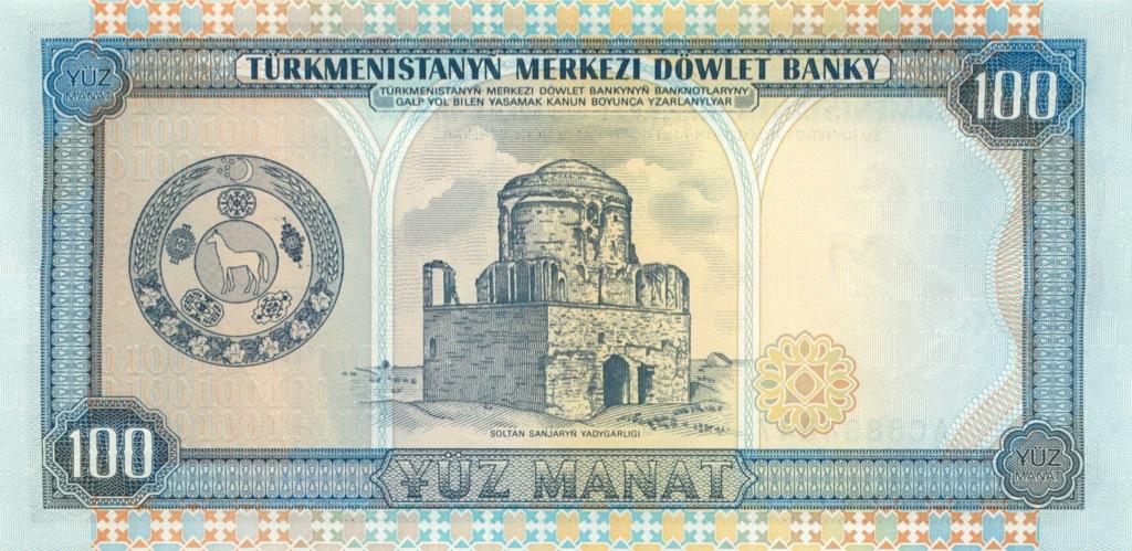 100 манат 1995 года (Туркмения)