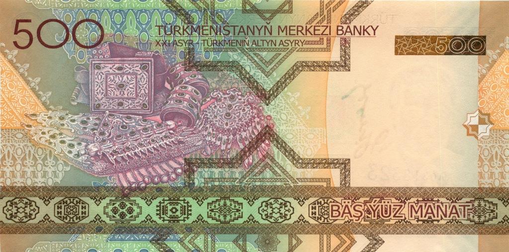 500 манат 2005 года (Туркмения)